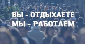 Снижение цен на доставку на все посылки в Москву в выходные дни